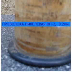 никелевая проволока марки НП 2. диаметр 0.2мм