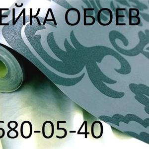 Поклейка обоев 50 грн в Киеве