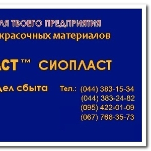 Гф-92хс-1426 эмаль гф-92хс эмаль 92гс-гф эмаль гф-1426 Эмаль АК – 505