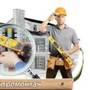 Услуги электрика,  Электромонтажные работы,  Проектирование!