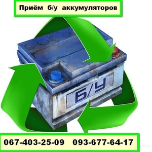 Покупаем б/у аккумуляторы дорого Киев