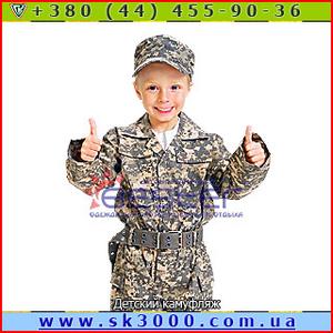 Детская камуфляжная одежда от производителя