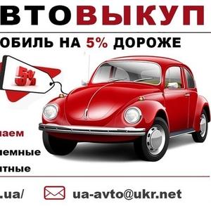 Выкуп авто БМВ