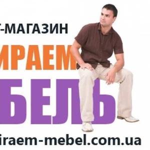 Качественная мебель,  доступно от компании «ВЫБИРАЕМ МЕБЕЛЬ»