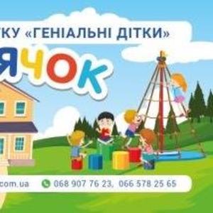 Центр раннего развития,  набор деток в гуппы 3-6 лет