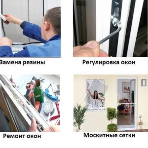Ремонт пластиковых окон и дверей. Замена уплотнителя,  стеклопакетов.