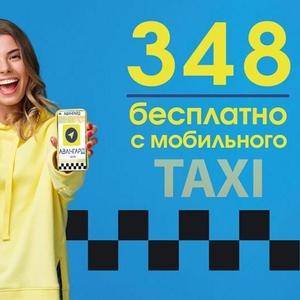 Такси недорого по городу и за городом,  встреча в аэропорту