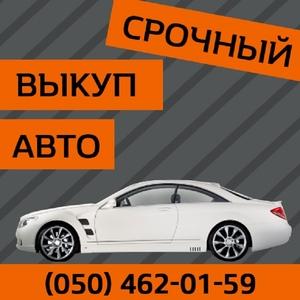 Автовыкуп Киев – купим любое авто.