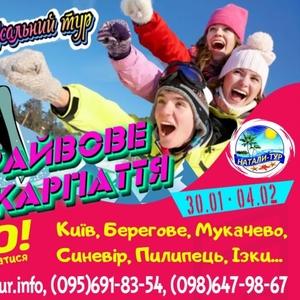 Драйвовий тур на Закарпаття з Києва