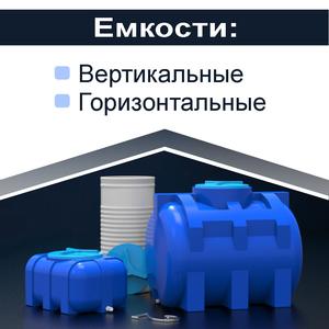Пластиковые емкости (Одно,  двух слойные)