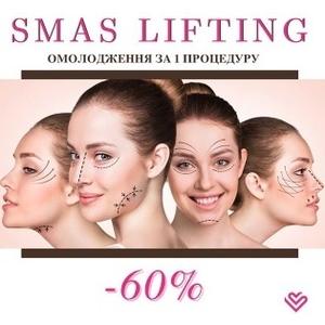 Омоложение и подтяжка лица! Самая эффективная и безопасная процедура S