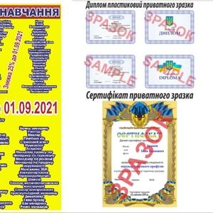 Свідоцтво,  посвідчення,  диплом,  сертифікат,  Київ