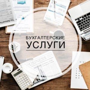 Бухгалтерские услуги для ФОП на едином налоге