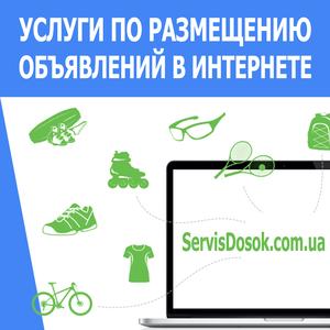 Услуги по размещению объявлений в интернете