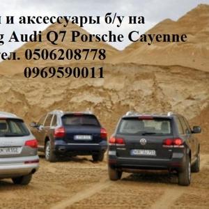 Audi Q7 Q5 Volkswagen Touareg Porsche Cayenne  Panamera запчасть б.у с