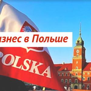 Открытие фирмы в Польше