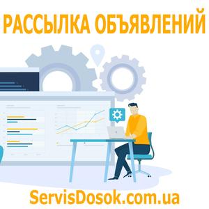 Рассылка интернет объявления - ServisDosok