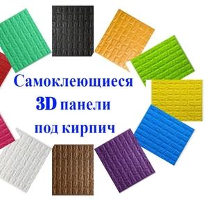 Самоклеющиеся 3 D панели купить