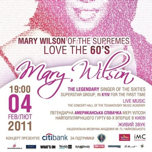 Продам билеты на Мери Вилсон 4 февраля