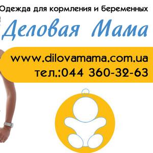 Оптовая продажа одежды для беременных