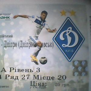 Билеты на футбол Динамо Киев-Днепр Днепропетровск