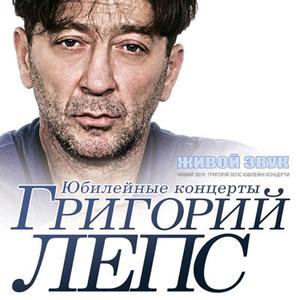 Билеты на концерт Григорий Лепс 24-26 марта 2013