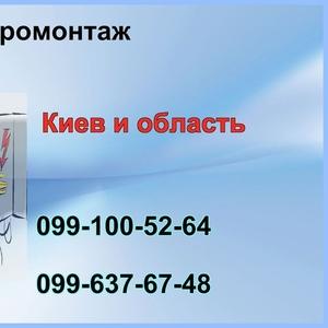 Электромонтаж любой сложности. в Киеве и области.