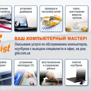 Вызов компьютерного мастера в офис и на дом,  Киев круглосуточно