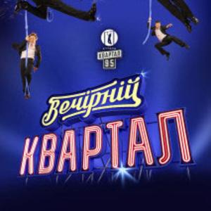 Билеты на концерт Вечерний Квартал 15, 24 марта 2017