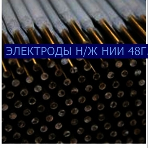 Нии 48 сварочный электрод.для сварки и наплавки н/ж стали. диаметр 4-5