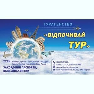 Відпочивай тур. Туристические услуги в Киеве