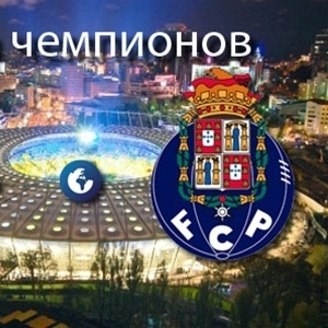 Билеты на футбол Динамо Киев-Порту Португалия 16 сентября 2015