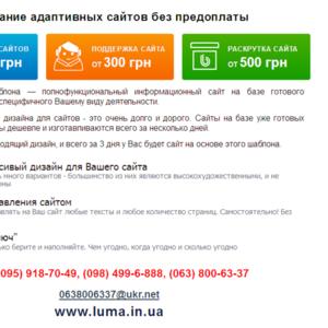 Создание адаптивных сайтов без предоплаты! Цена от 1000 грн.