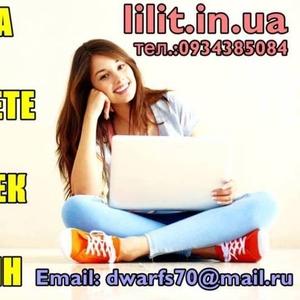 Pа6ота в интернете для девyшек и женщин.