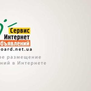 Рассылка объявлений. Бесплатная реклама в интернете по Украине