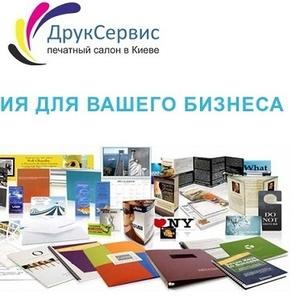 Полиграфия для Вашего бизнеса