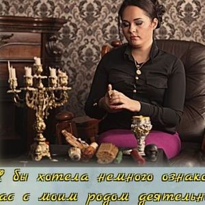 Предсказательница Вишневская Анжелика