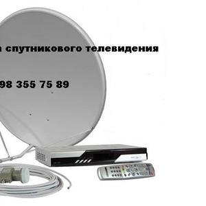 Антенна спутниковая ТВ спутниковое телевидение без абонплаты недорого