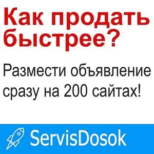 Рассылка рекламы на 200 ТОП-медиа сайтов. Вся Украина
