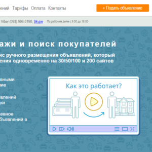 Размещение рекламы на 200 ТОП-медиа площадок Украины. Вся Украина