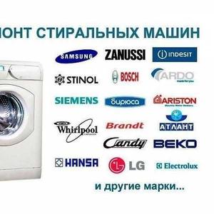 Ремонт стиральных машин,  Киев