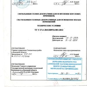 Документи  для торгівлі по Україні : Сертифікат санітарний