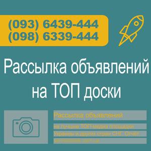 Рассылка объявлений на доски Украины,  любой регион