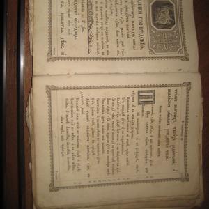церковные книги продам