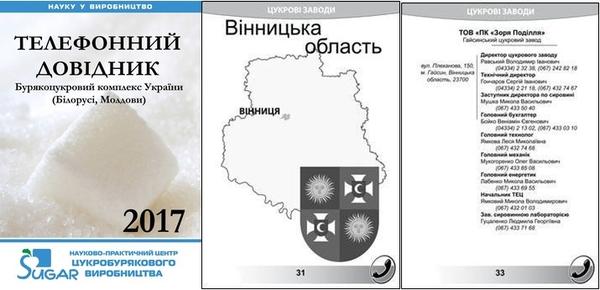 Телефонный справочник свеклосахарного комплекса Украины (Беларуси,  Мол
