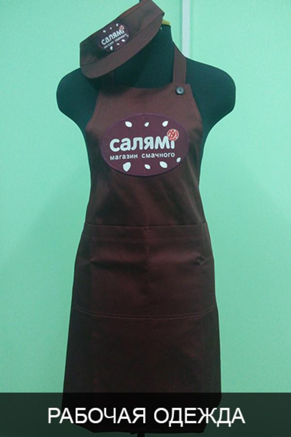 Нанесение логотипа на рабочую одежду 7