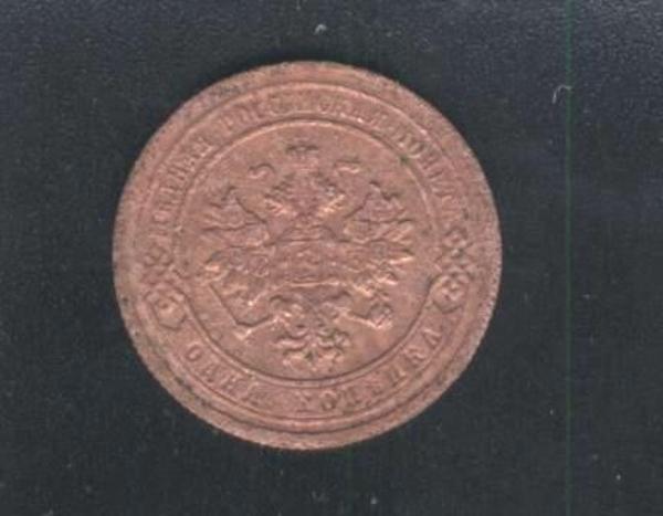 Продам 1 копейку 1880 года 2