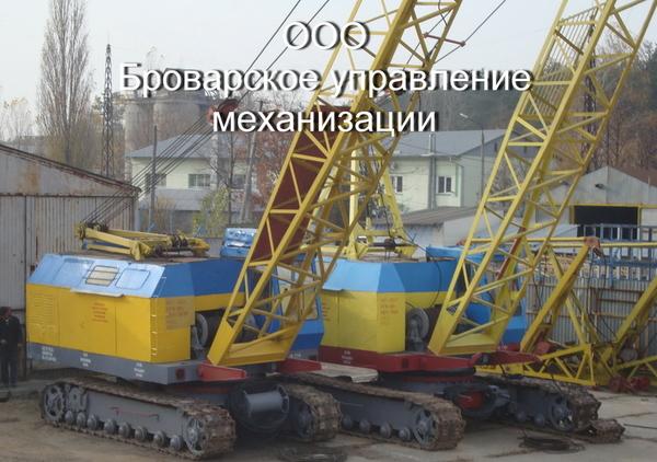 Аренда гусеничного крана МКГ-25БР по Киев и др. города Украины. 8