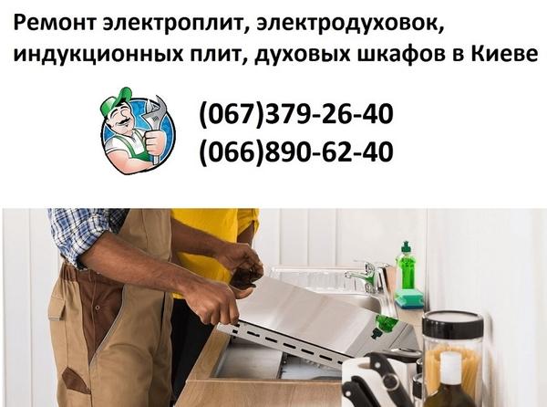 Ремонт электроплит,  электродуховок,  индукционных плит,  духовых шкафов