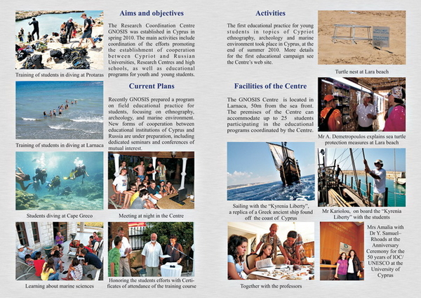 Кипр отдых кипр учеба отдых и учеба на кипре дайвинг океанография 7